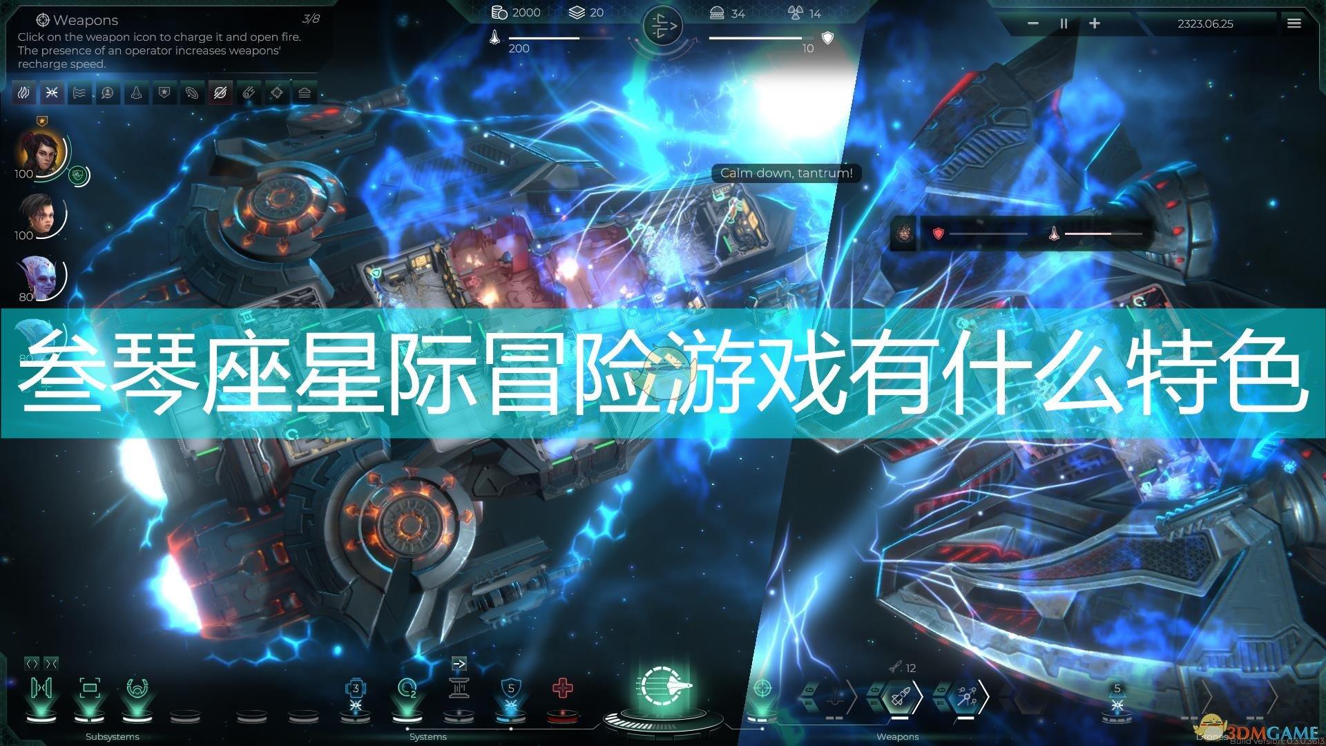 《叁琴座:星际冒险》游戏特色内容一览
