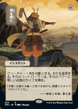 万智牌新系卡牌《神秘档案》4月23日发售 和风主题神秘美丽