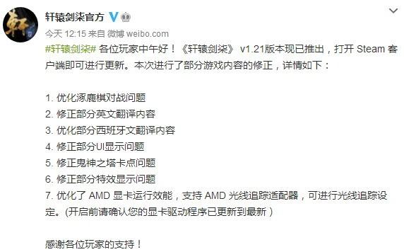 《轩辕剑7》1.21版更新 修复Bug优化AMD显卡效能