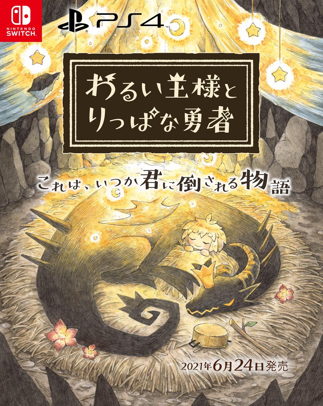 日本一《邪恶国王与高尚勇者》新宣传片公布 6月上市