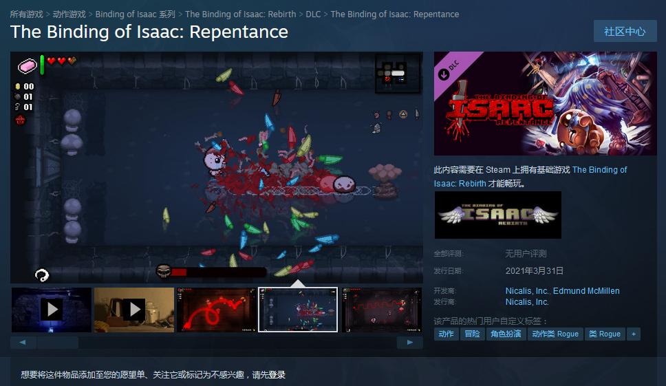 《以撒的结合:忏悔》已登陆Steam 发售宣传片公布