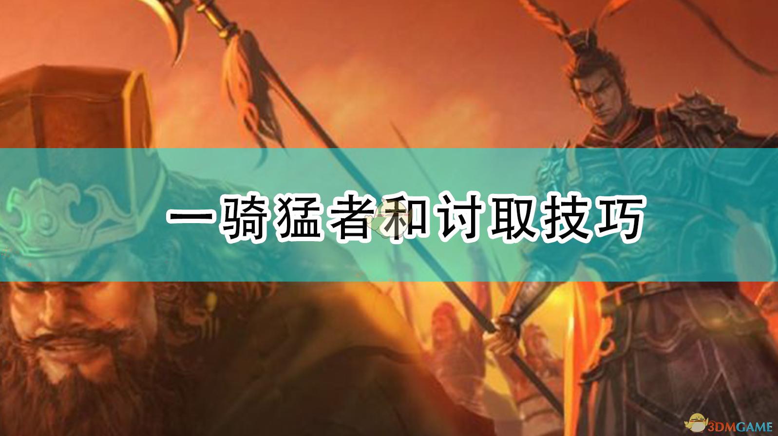 《三国志14:威力加强版》一骑猛者和讨取技巧