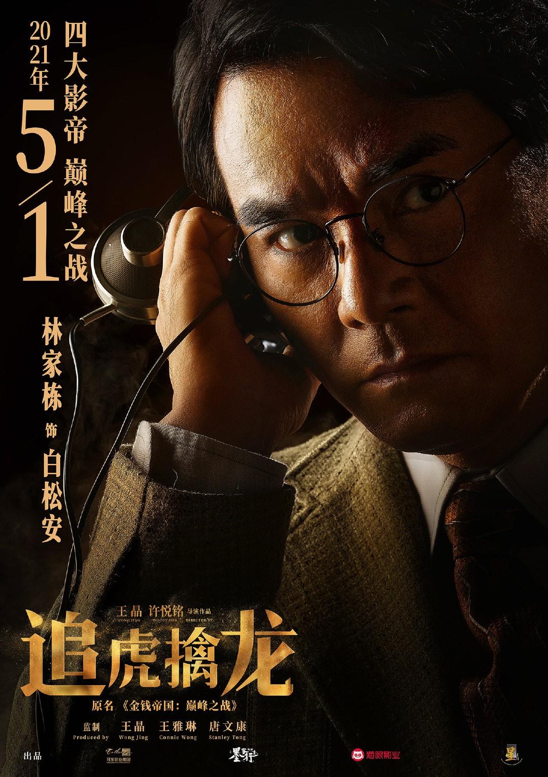 《追虎擒龙》定档5月1日 古天乐梁家辉吴镇宇主演