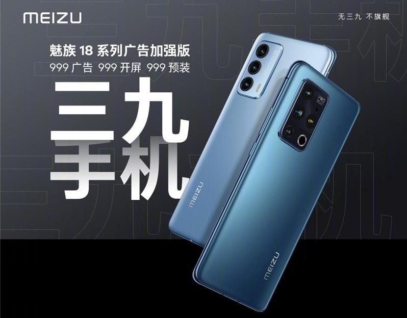 愚人节魅族推出三九手机:自带999秒广告 享受广告轰炸