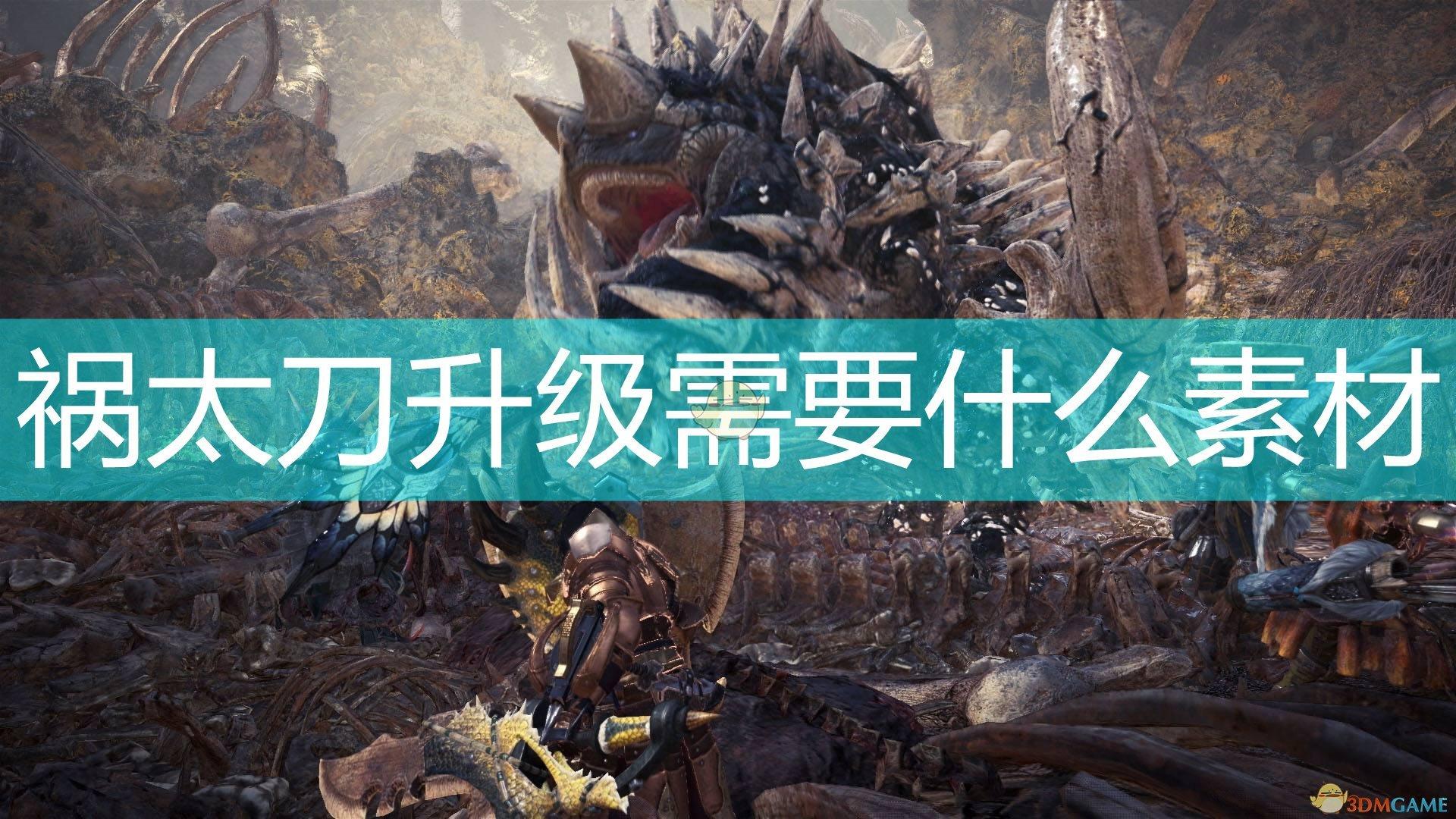 《怪物猎人:崛起》祸太刀一级升级所需素材介绍