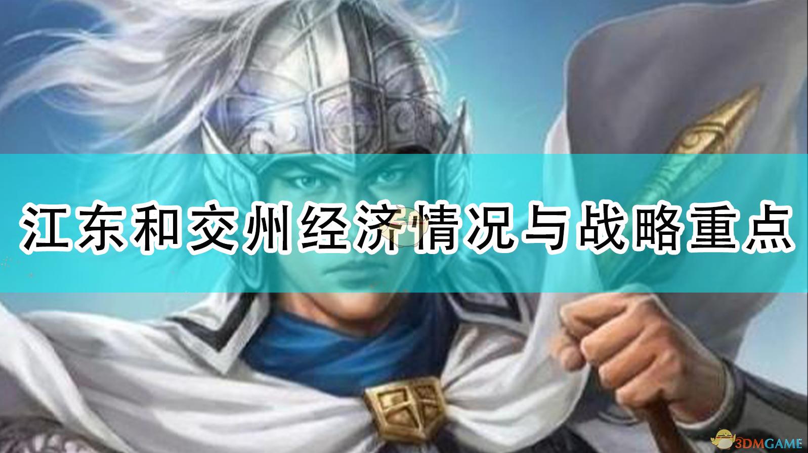 《三国志14:威力加强版》江东和交州经济情况与战略重点