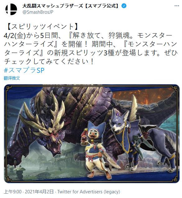 《任天堂明星大乱斗》开启《怪物猎人:崛起》新命魂板活动