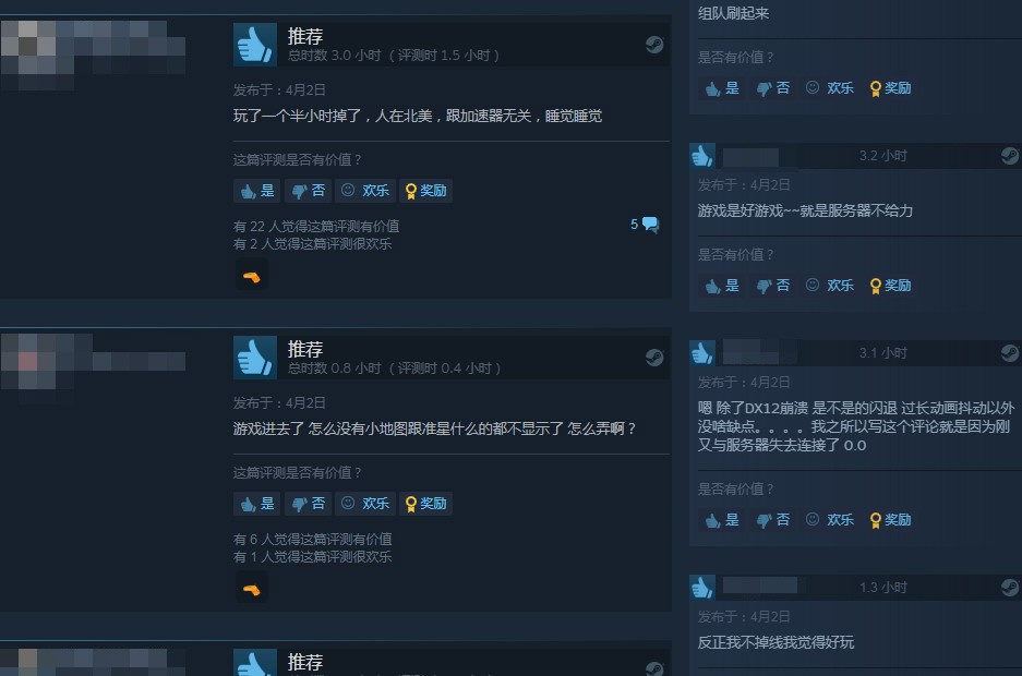《Outriders》Steam褒贬不一 优化差服务器也差劲