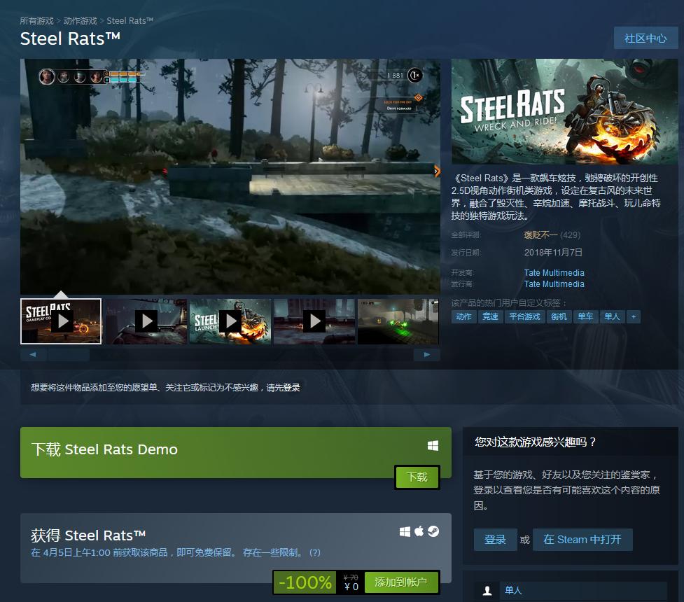 Steam喜加一:2.5D动作竞速游戏《钢铁之鼠》限时免费领取