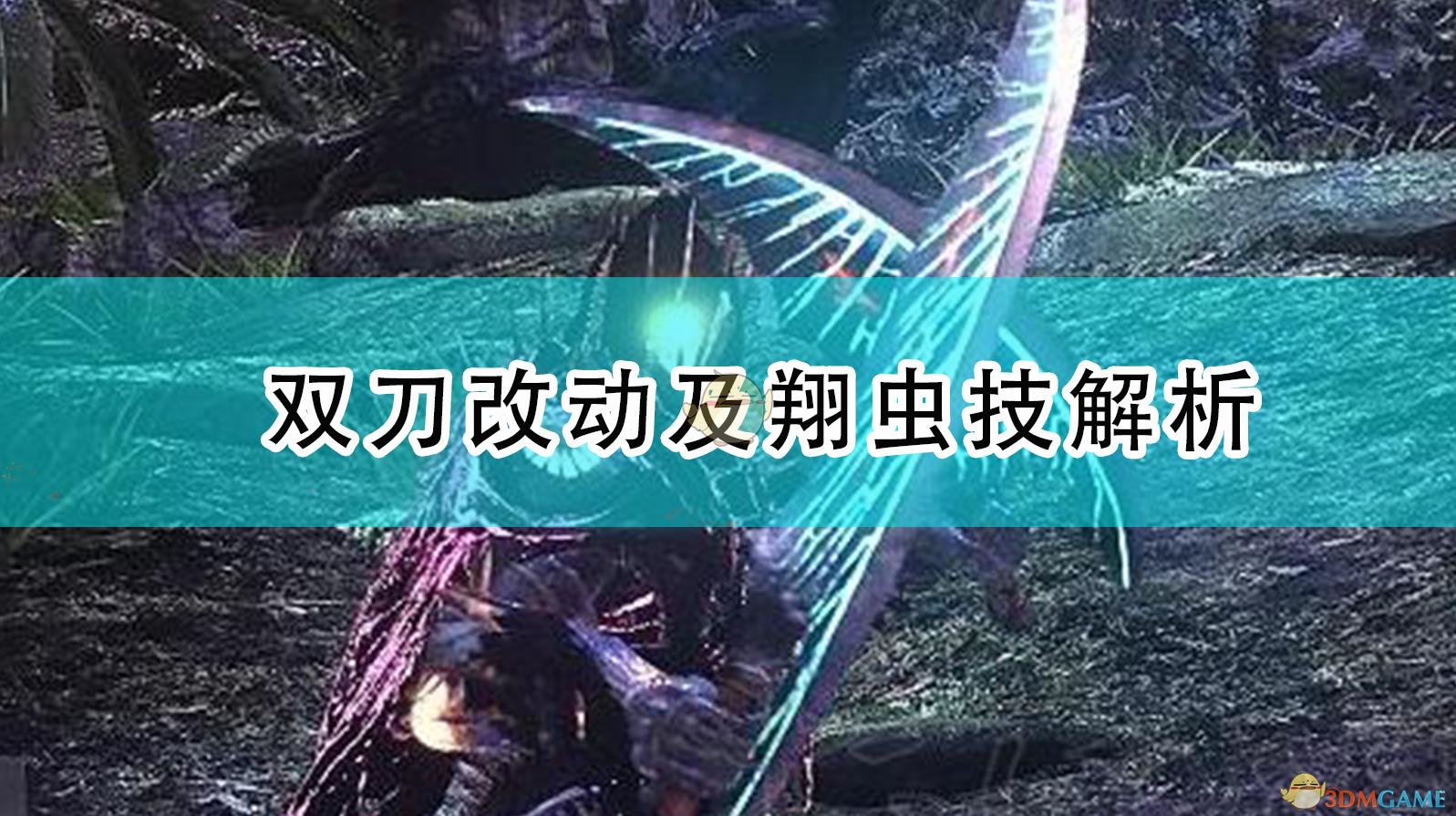 《怪物猎人:崛起》双刀改动及翔虫技解析