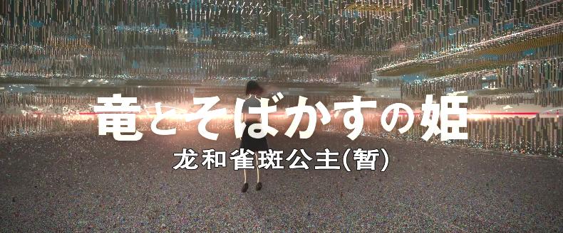 细田守监督最新作《龙与雀斑公主》新预告公布