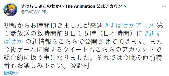 《美妙世界》动画第一话将在4月9日开播 同日公