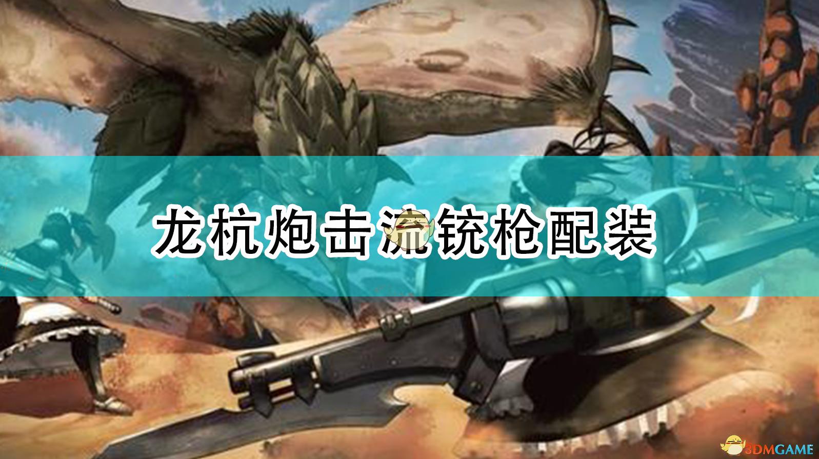 《怪物猎人:崛起》龙杭炮击流铳枪配装