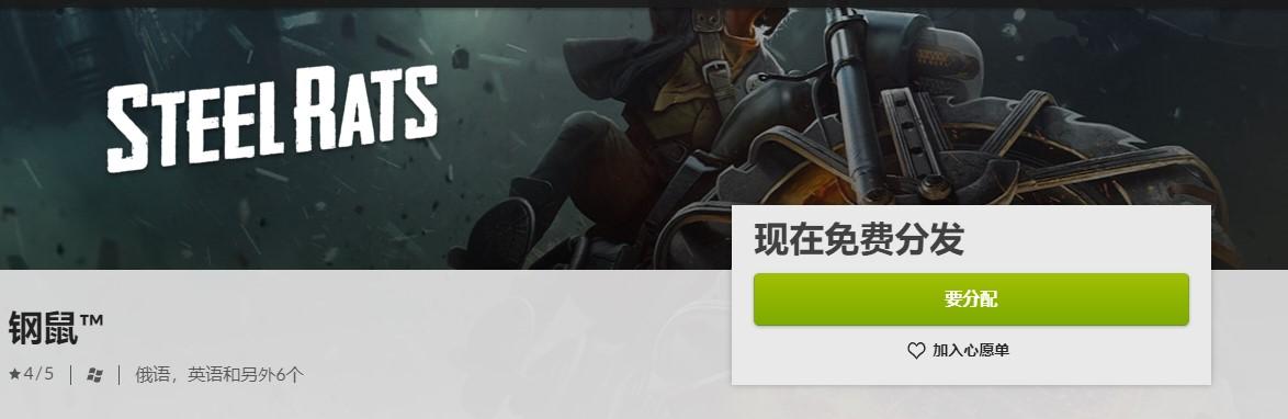GOG喜加一:《钢铁之鼠》免费领取