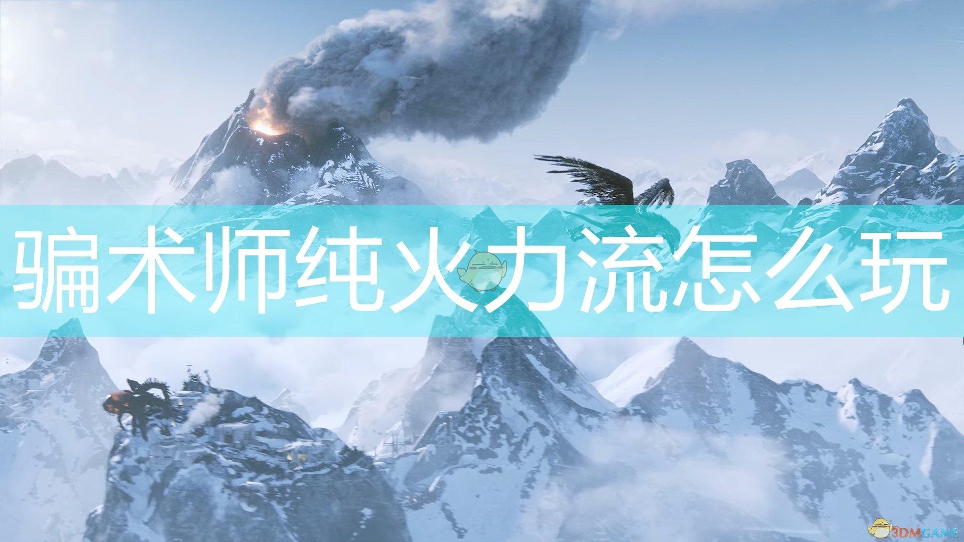 《Outriders》骗术师纯火力流玩法思路介绍
