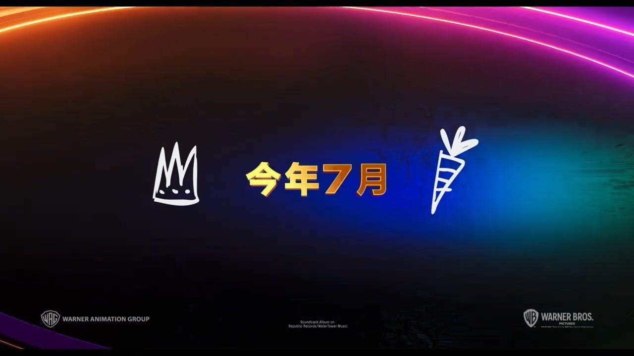 经典真人动画电影《空中大灌篮2》首曝中文预告