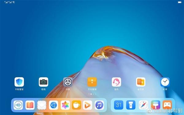 首发预装鸿蒙OS!华为MatePad Pro 2系统界面曝光