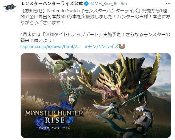 《怪物猎人:崛起》全球出货突破500万 4月末将免费更新