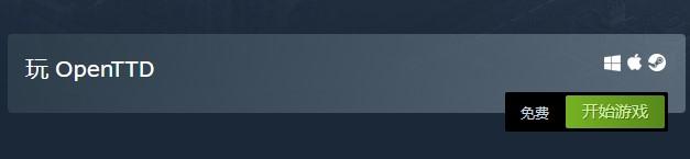 游戏新消息:好评如潮模拟游戏OpenTTD上架Steam免费游玩