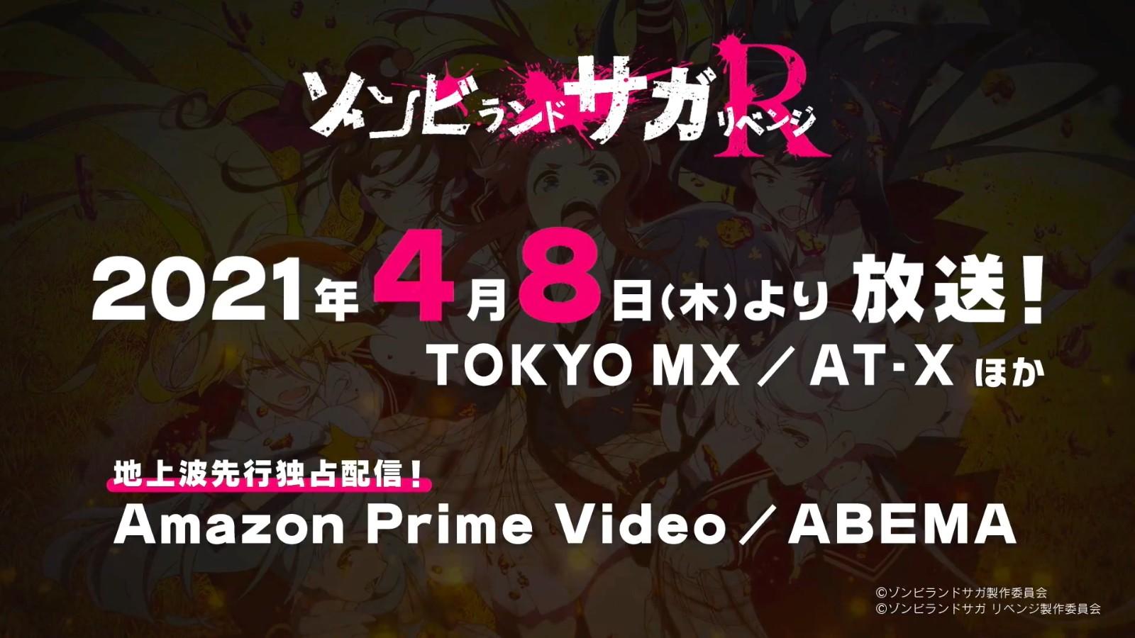 《佐贺偶像是传奇R》第二弹PV公布 4月8日放送