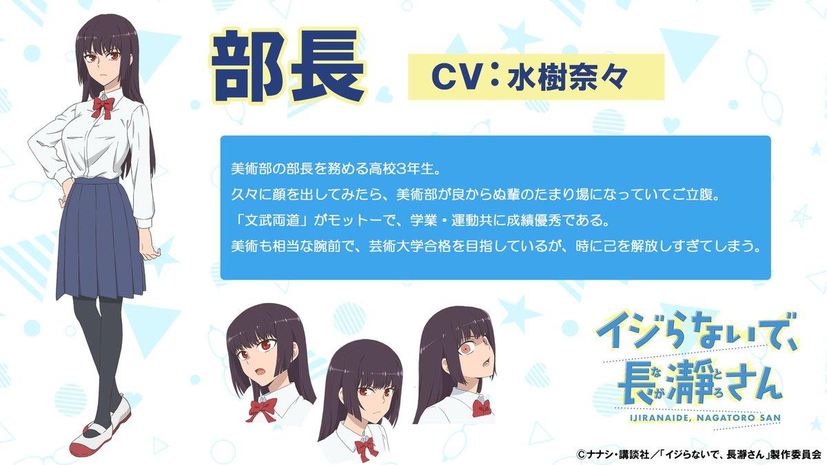 TV动画《不要欺负我、长瀞同学》新角色 水树奈奈确定出演