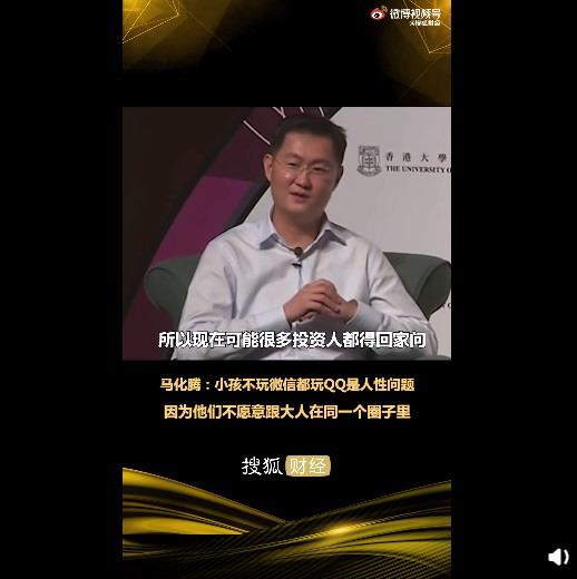 腾讯马化腾:小孩们不玩微信玩QQ 这是人性问题