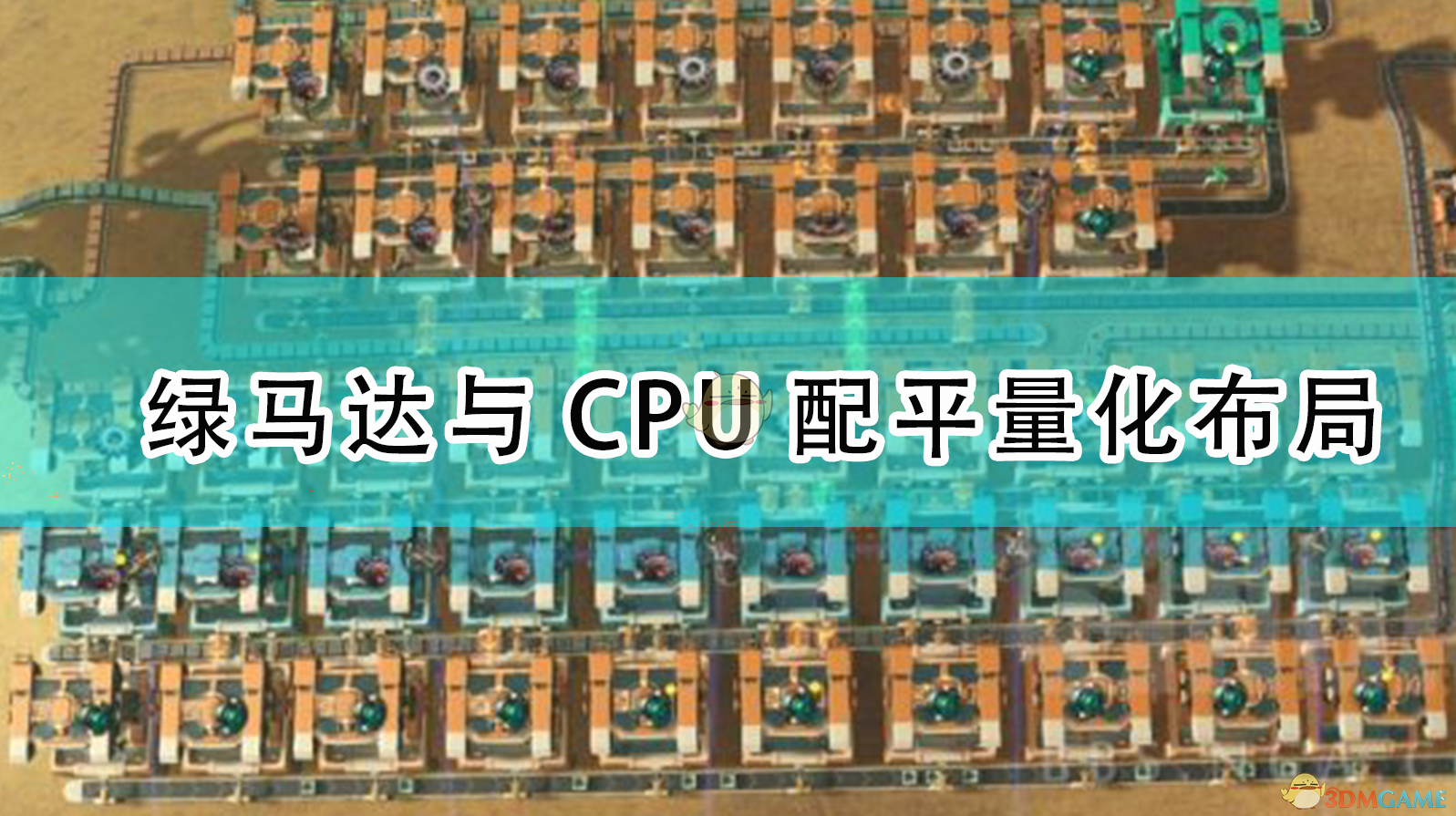 《戴森球计划》绿马达与CPU配平量化布局
