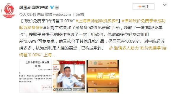 """上海律师""""砍价免费拿""""未成功起诉拼多多 后者官方回应"""