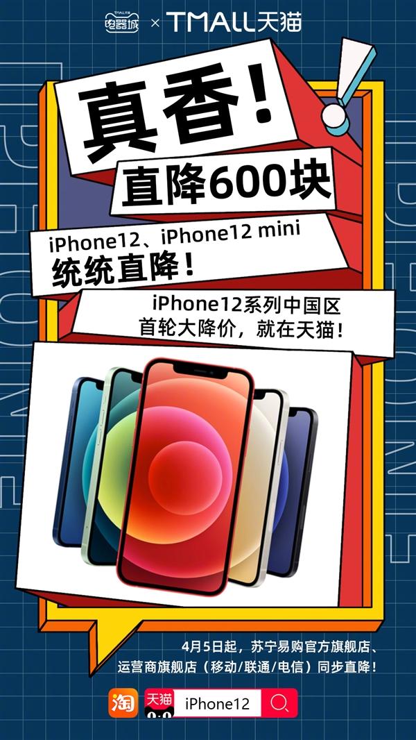 中国区首轮大降价!天猫iPhone 12全网降价600元