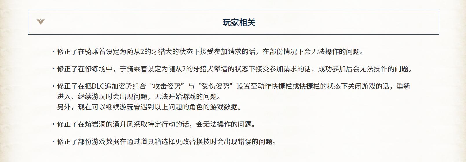 《怪物猎人:崛起》1.1.2更新现已推出 中文更新日志