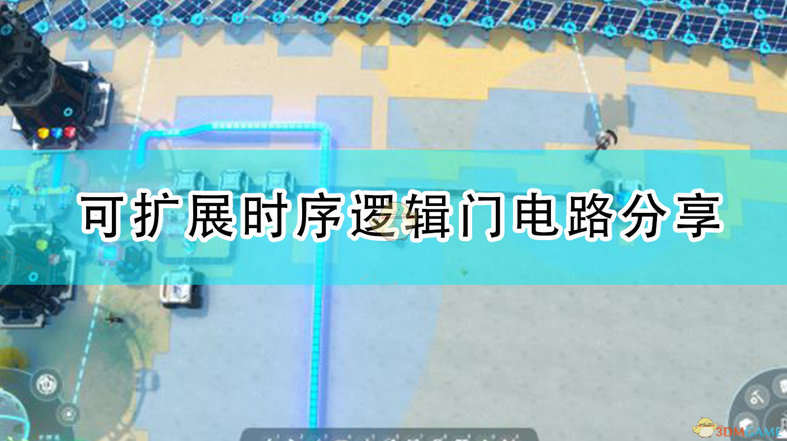 《戴森球计划》可扩展时序逻辑门电路分享