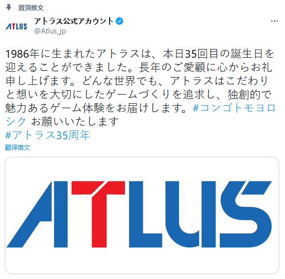 ATLUS 迎来35周年纪念日 一直致力于打造独创且引人入胜的体验