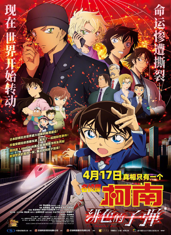 剧场版动画《名侦探柯南:绯色的子弹》内地定档4月17日