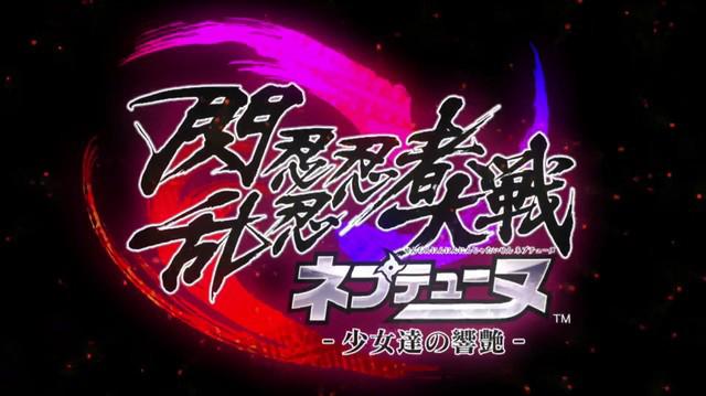 速报消息:《闪乱忍忍忍者大战海王星少女们的响艳》8月26日发售