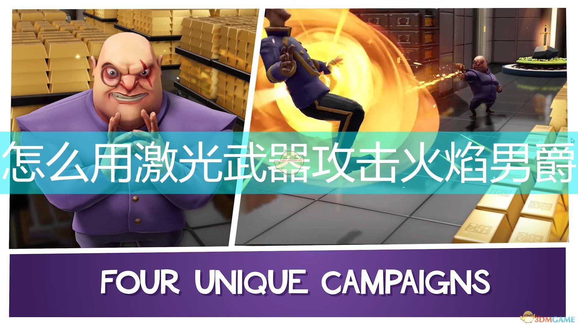 《邪恶天才2:世界统治》激光武器攻击火焰男爵方法介绍