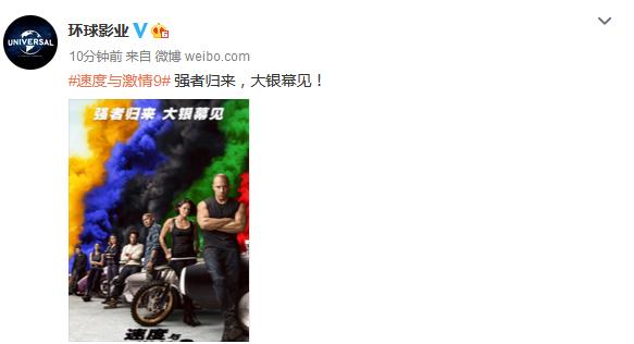 《速度与激情9》确认引进内地 中文海报公布 档期待定