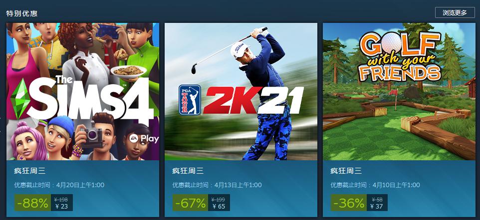 Steam疯狂周三特惠:《模拟人生4》新史低价23元