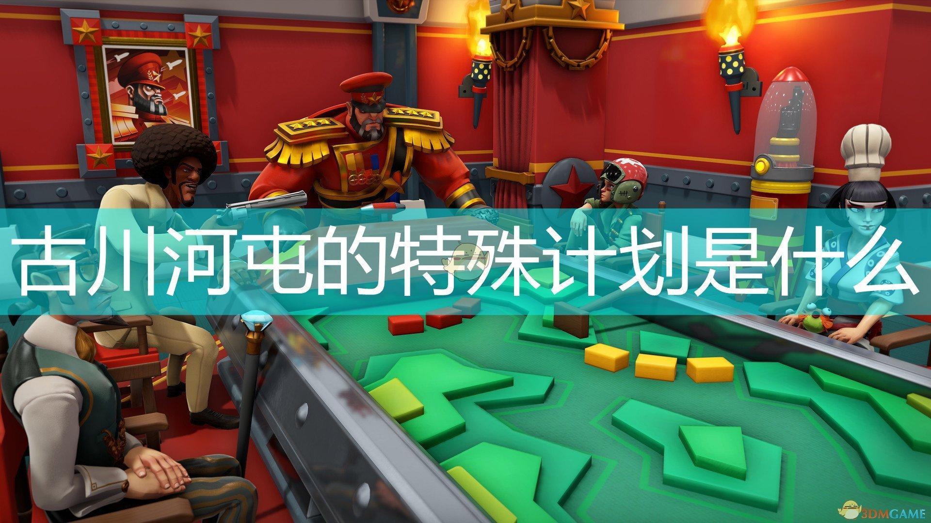 《邪恶天才2:世界统治》古川河屯招募后特殊计划介绍