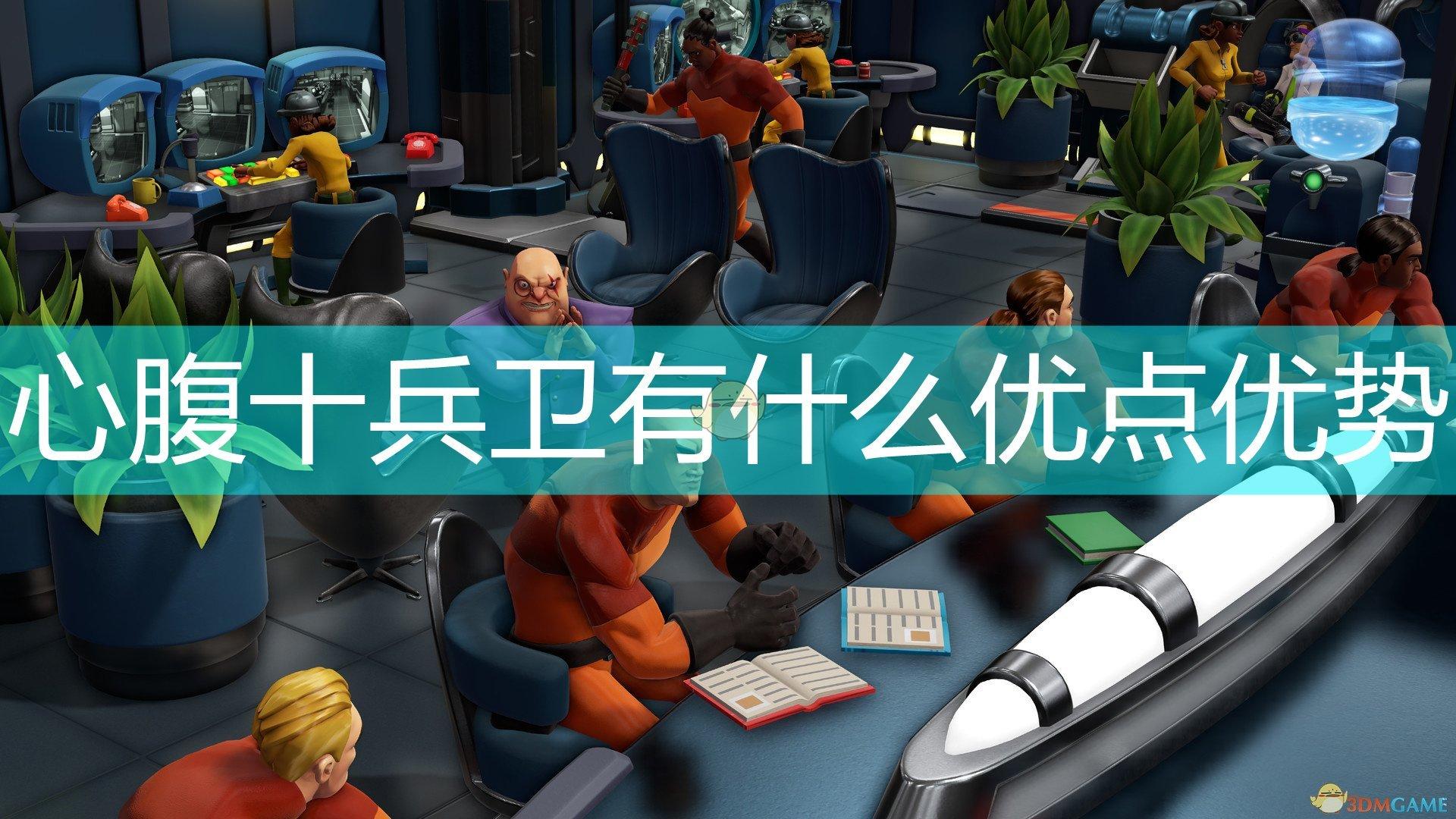 《邪恶天才2:世界统治》心腹十兵卫优势介绍