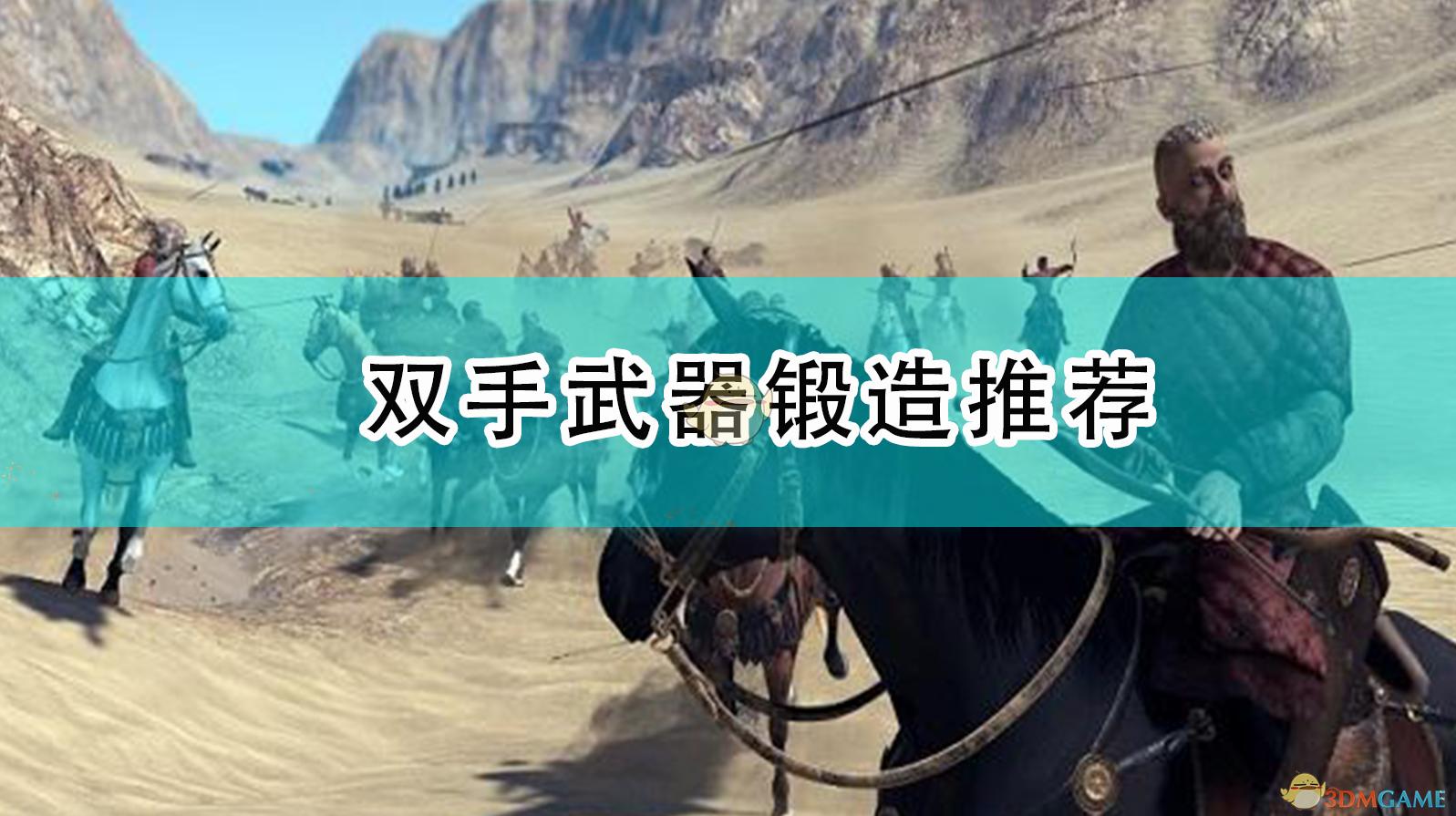 《骑马与砍杀2》双手武器锻造推荐