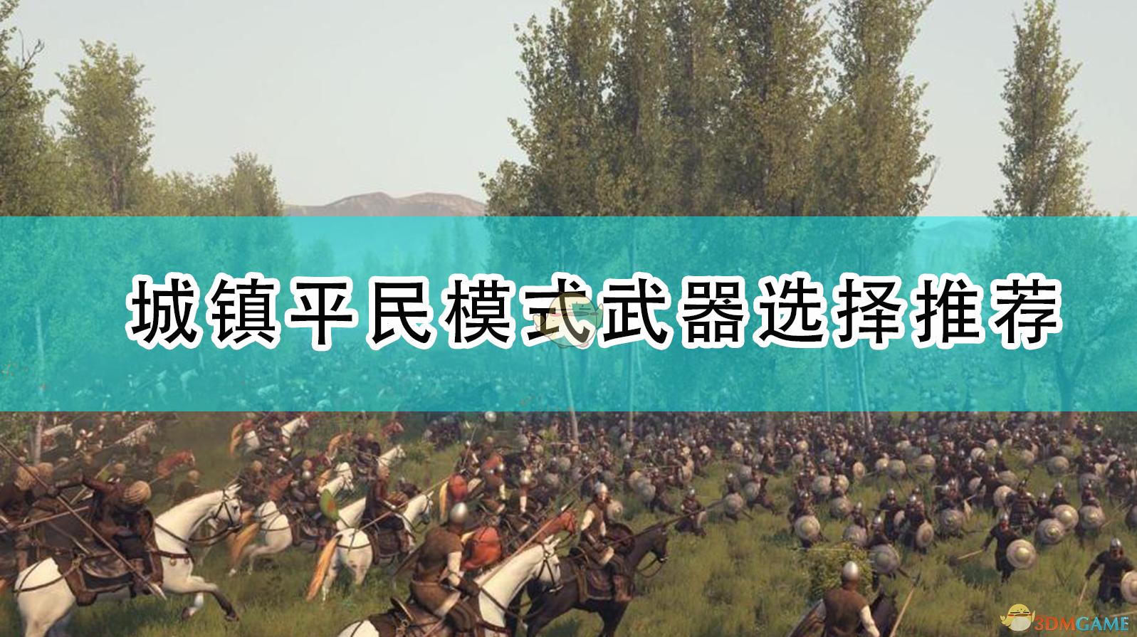 《骑马与砍杀2》城镇平民模式武器选择推荐