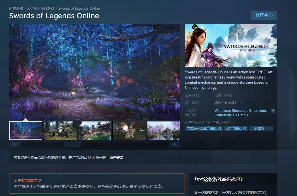 《古剑奇谭OL》欧美版现已上架Steam 售价40美元