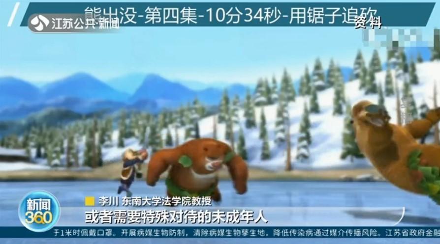 江苏消保委公布被投诉20部大尺度动画细节 儿童模仿比例近7成