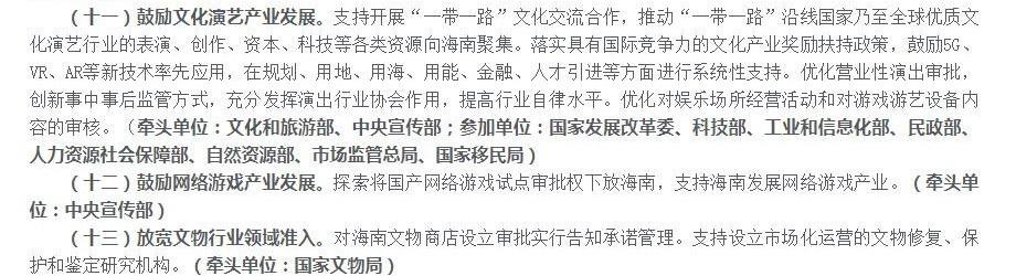 发改委:探索将国产网络游戏试点审批权下放海南