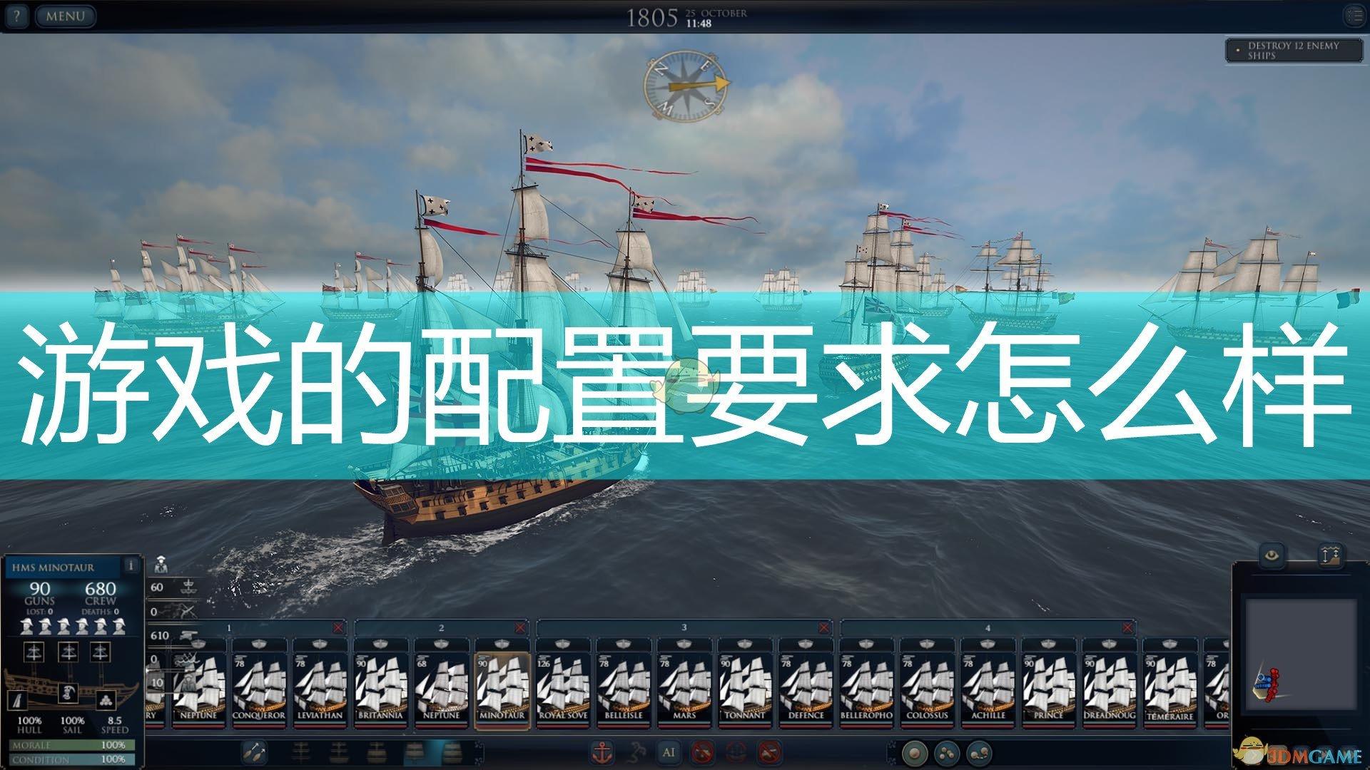 《终极提督:航海时代》游戏配置要求一览