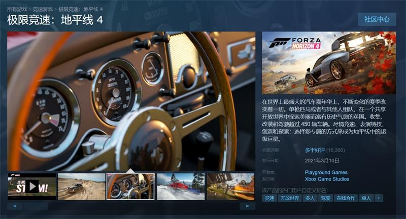 权威媒体盛赞《极限竞速:地平线4》Steam首促今日开启