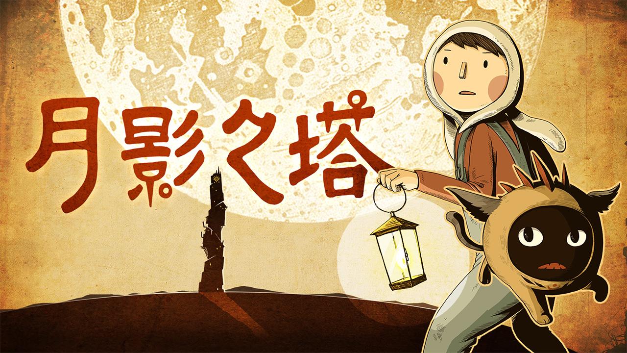 唯美手绘风冒险解谜游戏《月影之塔》现已开启预购!