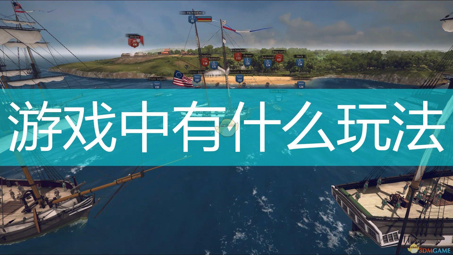 《终极提督:航海时代》游戏玩法介绍