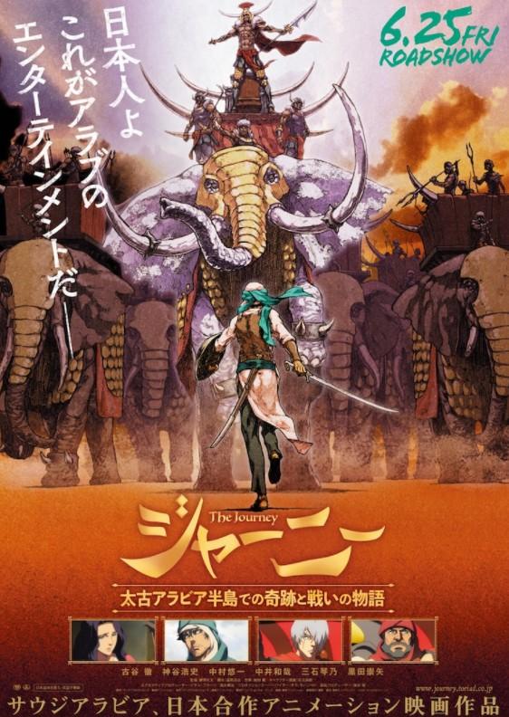 日本沙特合制 新动画电影《The Journey》定档6.25日上映