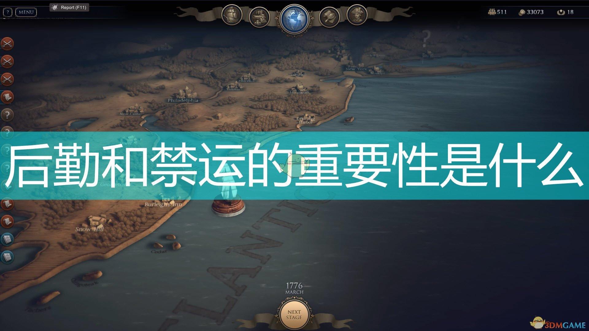 《终极提督:航海时代》后勤和禁运重要性介绍